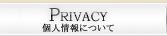 個人情報について